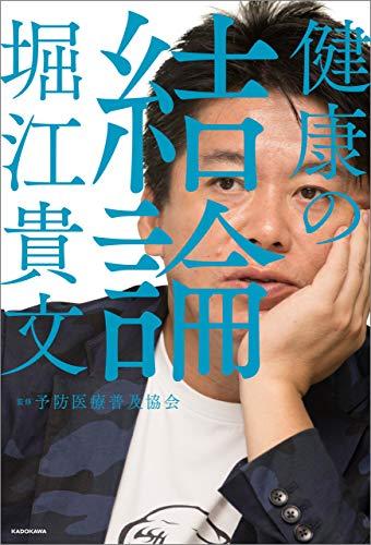 健康の結論 | 堀江 貴文, 予防医療普及協会 | 趣味・実用 | Kindleストア | Amazon