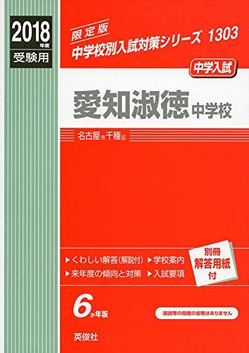 愛知淑徳中学校   2018年度受験用赤本 1303 (中学校別入試対策シリーズ)