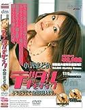デジタルモザイク Vol.006 小沢まどか [DVD]