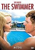 泳ぐひと [DVD]
