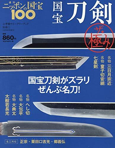国宝刀剣 ザ・極み 2018年 10/9 号 [雑誌]: 週刊ニッポンの国宝100 増刊