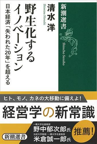 『野生化するイノベーション 日本経済「失われた20年」を超える 』イノベーションに今、何が起きているのか