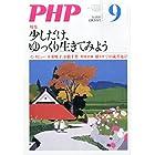 PHP 2015年 09 月号 [雑誌]