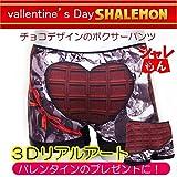 バレンタイン チョコレート 下着 ボクサーパンツ パロディ 【リボン銀紙板チョコ】 【シームレス】【フリー】