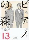ピアノの森(13) (講談社漫画文庫)