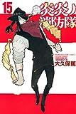 炎炎ノ消防隊(15) (週刊少年マガジンコミックス)