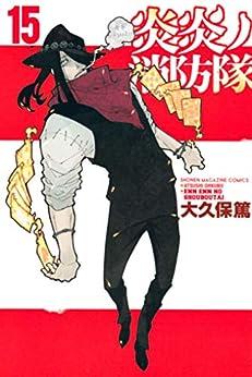 炎炎ノ消防隊 第01-15巻 [Enen no Shouboutai vol 01-15]