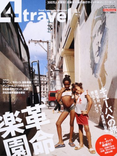 Travel Community Magazine 4travel vol.1 (カドカワムック 295)