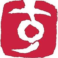 呉竹 はんこ 彩樺 いろは 印 す KO904-13