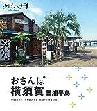 おさんぽ 横須賀 三浦半島 (タビハナ) 画像