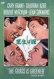 芝生は緑(スペシャル・プライス) [DVD]