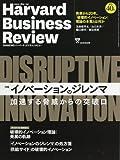 ダイヤモンドハーバードビジネスレビュー 2016年 9 月号 [雑誌] (イノベーションのジレンマ)