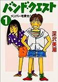 バンド・クエスト1 メンバーを捜せ!<バンド・クエスト> (角川文庫)
