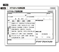 A5版 2枚複写(2枚別版) (名入れ編集) 訪問介護サービス実施記録 伝票 50冊(1冊50組)