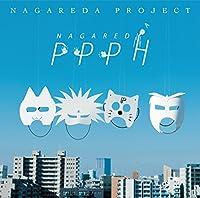 カバーベストアルバム 流田PPPH