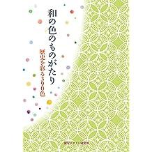 和の色のものがたり 歴史を彩る390色 (リトル キュレーター シリーズ)