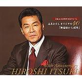 芸能生活40年記念 五木ひろしオリジナル40「新宿駅から~40年」