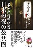 「日本の夜の公共圏:スナック研究序説」販売ページヘ