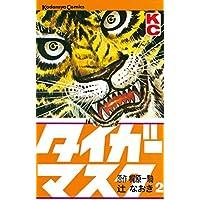タイガーマスク(2) (週刊少年マガジンコミックス)