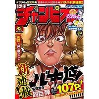 週刊少年チャンピオン2018年45号 [雑誌]