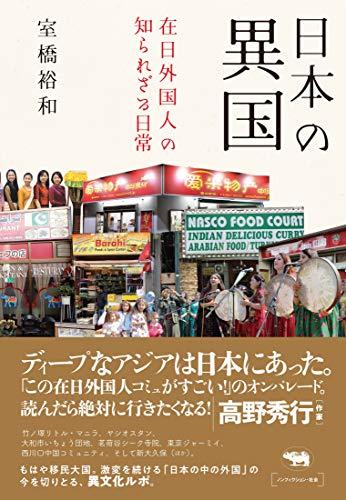 『日本の異国』「共に生きる」とは、どんな社会なのか?