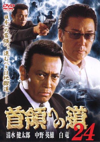 首領への道24 [DVD]