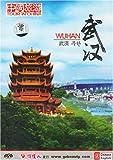 中国旅游武汉(1DVD)