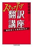 ステップアップ翻訳講座: 翻訳者にも説明責任が (ちくま学芸文庫)