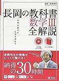 【音声DVD-ROM付】長岡の教科書 数学III 全解説 (長岡の教科書 全解説)