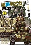 重機甲乙女 豆だけど 4 (芳文社コミックス) 画像