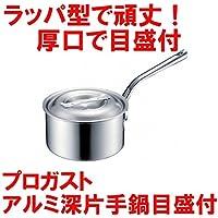 業務用アルミ片手鍋 プロガストアルミ深片手鍋目盛付 27cm 厚口片手鍋