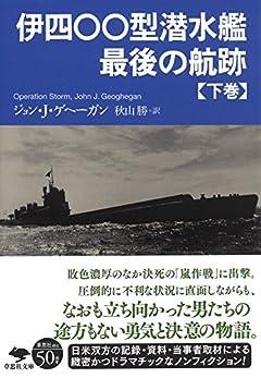 文庫 伊四〇〇型潜水艦 最後の航跡 下 (下) (草思社文庫 ゲ 1-2)