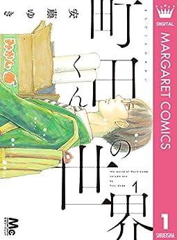 [安藤ゆき]の町田くんの世界 1 (マーガレットコミックスDIGITAL)
