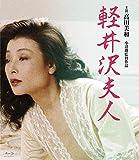 軽井沢夫人 [Blu-ray]