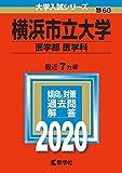 横浜市立大学(医学部〈医学科〉) (2020年版大学入試シリーズ)
