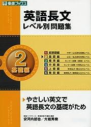 英語長文レベル別問題集 2(基礎編) (東進ブックス レベル別問題集シリーズ)