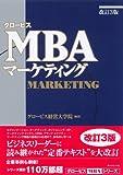スポーツをマーケティングで語ろう 横浜DeNA×Jリーグ×茨城ロボッツ
