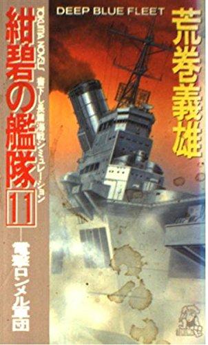 紺碧の艦隊〈11〉電撃ロンメル軍団 (トクマ・ノベルズ)の詳細を見る