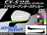 AP ドアミラーアンダーステッカー カーボン調 マツダ CX-5 KE系 前期 2012年02月~2014年12月 ライトブルー AP-CF415-LBL 入数:1セット(2枚)