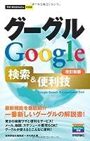 今すぐ使えるかんたんmini Googleグーグル基本&便利技 [改訂新版]