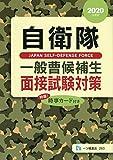 自衛隊 一般曹候補生 面接試験対策  [2020年度版]