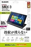 ELECOM Lenovo miix3 10.1inch 保護フィルム 指紋防止エアーレス加工 反射防止タイプ TB-LEM310FLFANG
