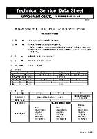 オルガセレクト30 NCプライマー P-2;ホワイト_16kg[日本ペイント]