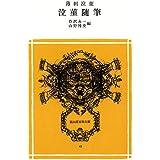 泣菫随筆 (冨山房百科文庫)