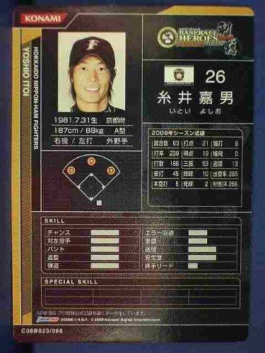BBH2008追加 黒カード 糸井 嘉男(日本ハム)