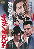 懲役太郎 まむしの兄弟 [DVD]
