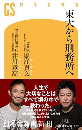 東大から刑務所へ (幻冬舎新書)
