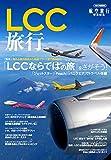 LCC旅行 (イカロス・ムック)