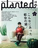 PLANTED(プランテッド)#8 (毎日ムック)
