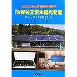 自分で作る蓄電型発電所 1kW独立型太陽光発電―付・雨水の飲料水化
